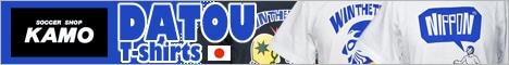 【サッカーショップ加茂】日本代表 DATOU Tシャツ