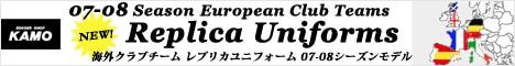 サッカーショップ加茂 海外クラブチーム ユニフォーム07-08モデル