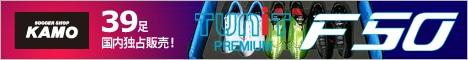 【サッカーショップ加茂】F50 i TUNIT プレミアム