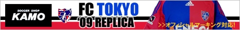 【サッカーショップ加茂】FC東京 ホーム ユニフォーム