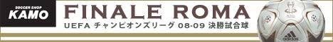 【サッカーショップ加茂】Finale Roma UCL決勝使用球