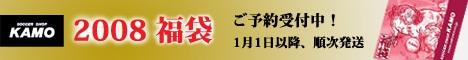 サッカーショップ加茂 2008 福袋!