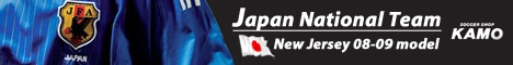 サッカーショップ加茂 日本代表 08-09 ユニフォーム