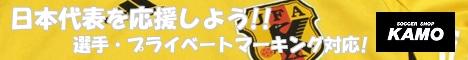 サッカーショップ加茂 日本代表ユニフォーム GK用