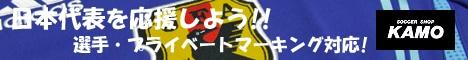 サッカーショップ加茂 日本代表ユニフォーム