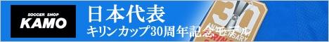 【サッカーショップ加茂】日本代表 ホーム オーセンティック KIRIN CUP 30TH
