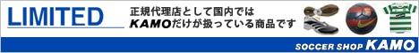 【サッカーショップ加茂】国内、KAMO限定販売商品!