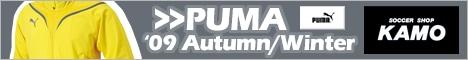 【サッカーショップ加茂】PUMAウェア