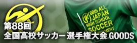 [サッカーショップ加茂]第88回全国高校サッカー選手権大会グッズ