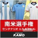 南米選手権2016特集【サッカーショップKAMO】