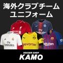 【サッカーショップKAMO】海外クラブチーム特集