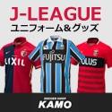 Jリーグ【サッカーショップKAMO】