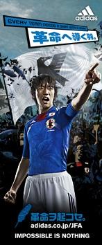 【サッカーショップ加茂】日本代表ユニフォーム