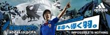 いよいよ登場!2010年南アフリカW杯 サッカー日本代表着用モデルユニフォーム