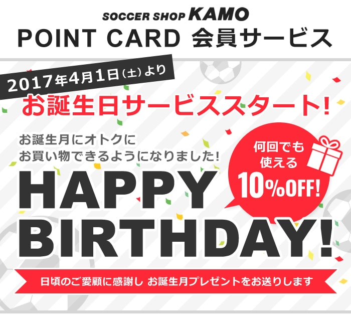SOCCER SHOP KAMO  POINT CARD 会員サービス