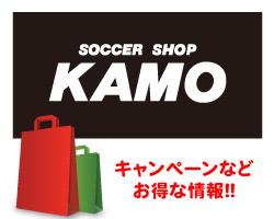 サッカーショップ加茂 ストアインフォメーション キャンペーンなどのお得情報!!