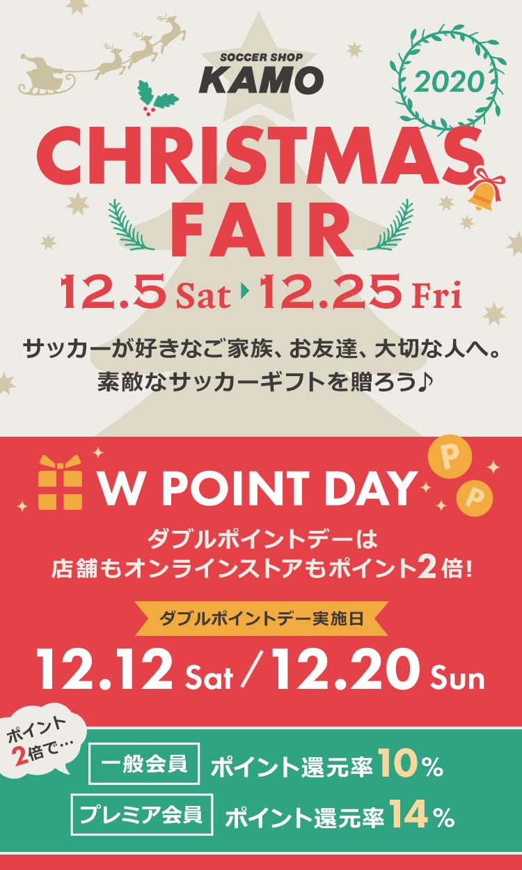 クリスマスフェア2020