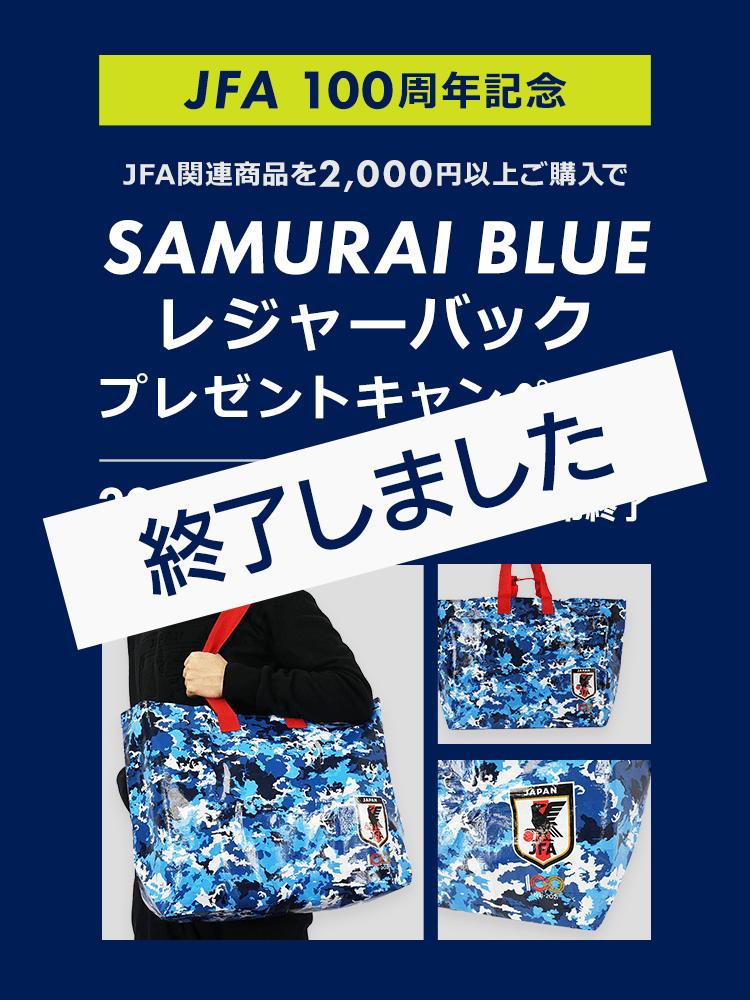 SAMURAI BLUE「レジャーバッグ」プレゼントキャンペーン