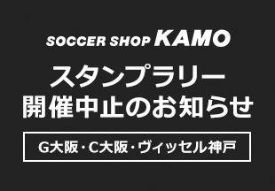 ガンバ大阪・セレッソ大阪・ヴィッセル神戸 2020シーズンスタンプラリー開催中止のお知らせ