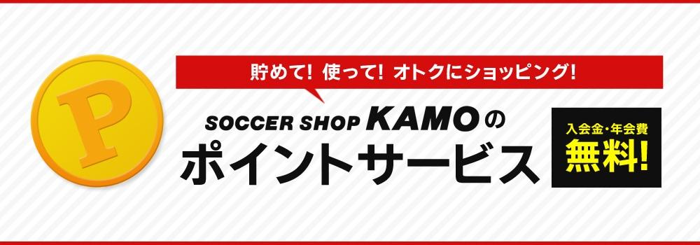 サッカーショップKAMOのポイントシステム