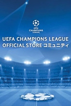 UCL OFFICIAL STORE コミュニティサイト