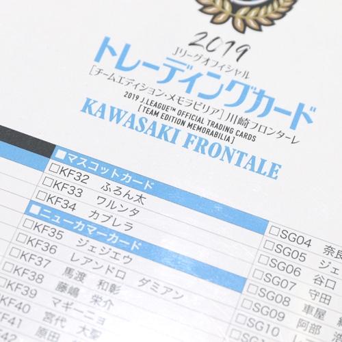 2019JリーグオフィシャルTDカード 川崎フロンターレ BOX