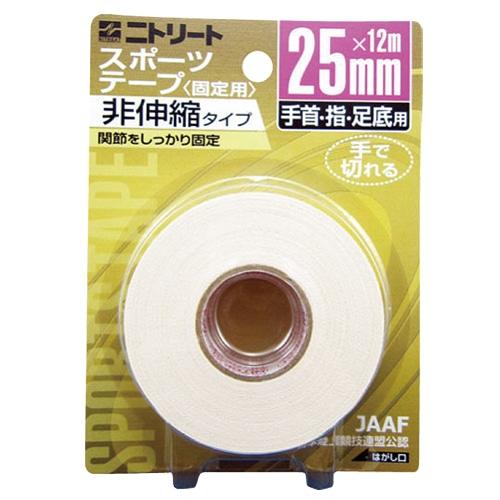 コットンスポーツテープ(非伸縮タイプ)25mm NS