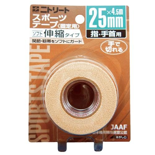 エラスティックスポーツテープ(伸縮タイプ)25mm NS