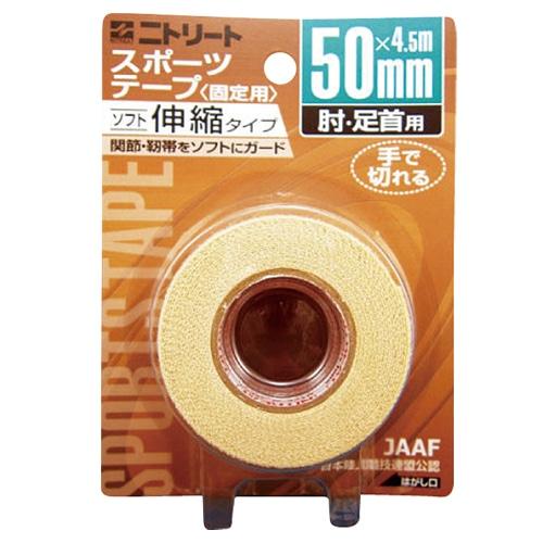 エラスティックスポーツテープ(伸縮タイプ)50mm NS
