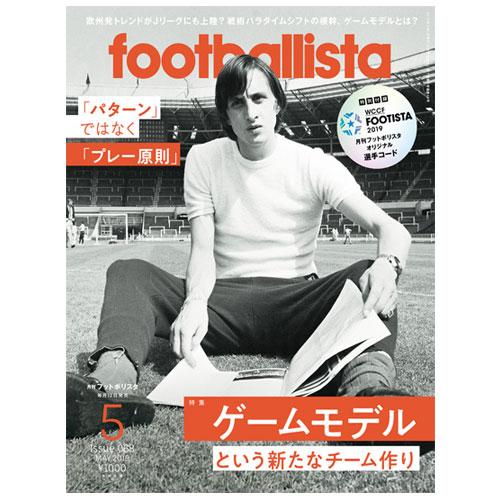 月刊フットボリスタ 2019 5月号 NS
