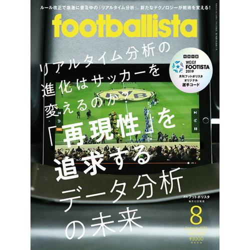 月刊フットボリスタ 2019 8月号 NS