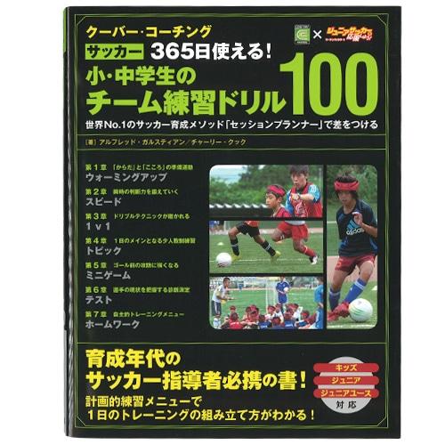 小・中学生のチーム練習ドリル100  NS