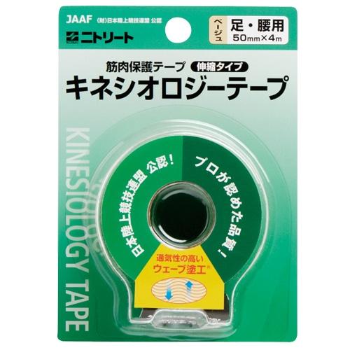 キネシオロジーテープ50mm NS
