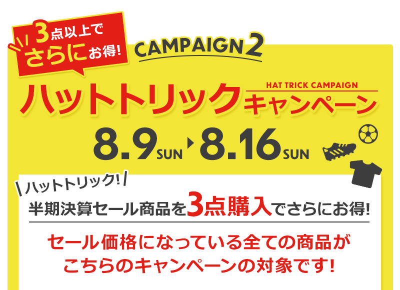 サッカーショップKAMO「半期決算セール2020」ハットトリックキャンペーン
